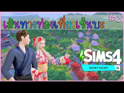 The Sims 4 Snowy Escape Ep.3 เส้นทางการท่องเที่ยวในเมืองเซ็นบะ