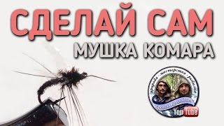 СДЕЛАЙ САМ / МУШКА КОМАРА / FLY MOSQUITO / DIY / СВОИМИ РУКАМИ / БРАТЬЯ ПРИХОДЬКО