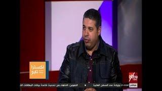 اكسترا تايم | جلال: سر تهديد أيمن أشرف بالرحيل في يناير.. وغضب دويدار من صدمة المنتخب