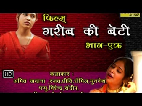 Garib Ki Beti | गरीब की बेटी | Hindi Full Movies || Rishipal Khadana Haryanv Ragni Natak