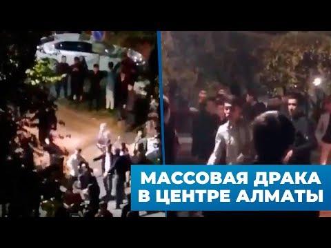 Массовая драка в центре Алматы попала на видео