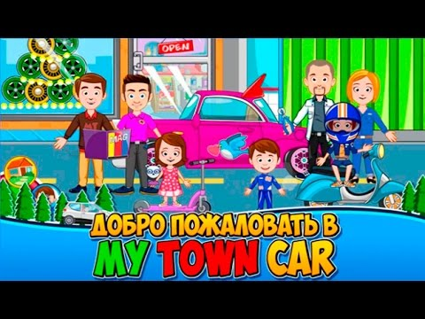 Мой Город - My town - #17 Машины - Cars. Детское видео, игра как мультик, новая серия.