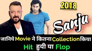 Ranbir Kapoor SANJU 2018 Bollywood Movie LifeTime WorldWide Box Office Collection | Sanjay Dutt