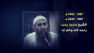 وفاة الشيخ محمد رجب محمد - رحمه الله وغفر له