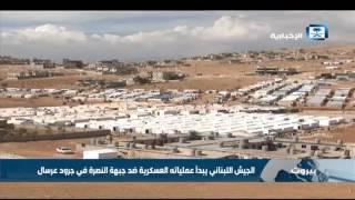 الجيش اللبناني يبدأ عملياته العسكرية ضد جبهة النصرة في جرود عرسال