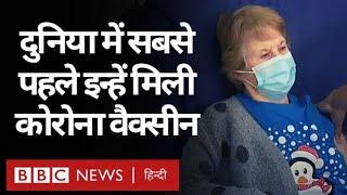 Coronavirus India Update : Corona Virus की पहली Vaccine किसे लगाई गई? (BBC Hindi)