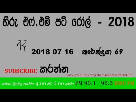 Hiru FM : Pati Roll — 2018 07 16 - Narendraya 69 - නරේන්ද්රයා 69
