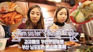김자매 부산 맛집 투어 ! 남포동편 ! Kim sister's Busan Trip ~ Nampo-dong ! 金姐妹釜山美食旅遊!南浦洞美食!