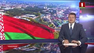 Новые объекты откроются на праздничной неделе в Беларуси. Панорама