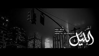 ميرسيز ديترنت | اخر الليل