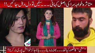 Repeat youtube video Sialkot Kay Khawaja Sara ki Dil Dehla Dene Wali Kahani | Pukar | Neo News