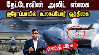 Seithi Veech 02-09-2020 IBC Tamil Tv