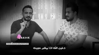 كرارصلاح & رائد ابو فتيان