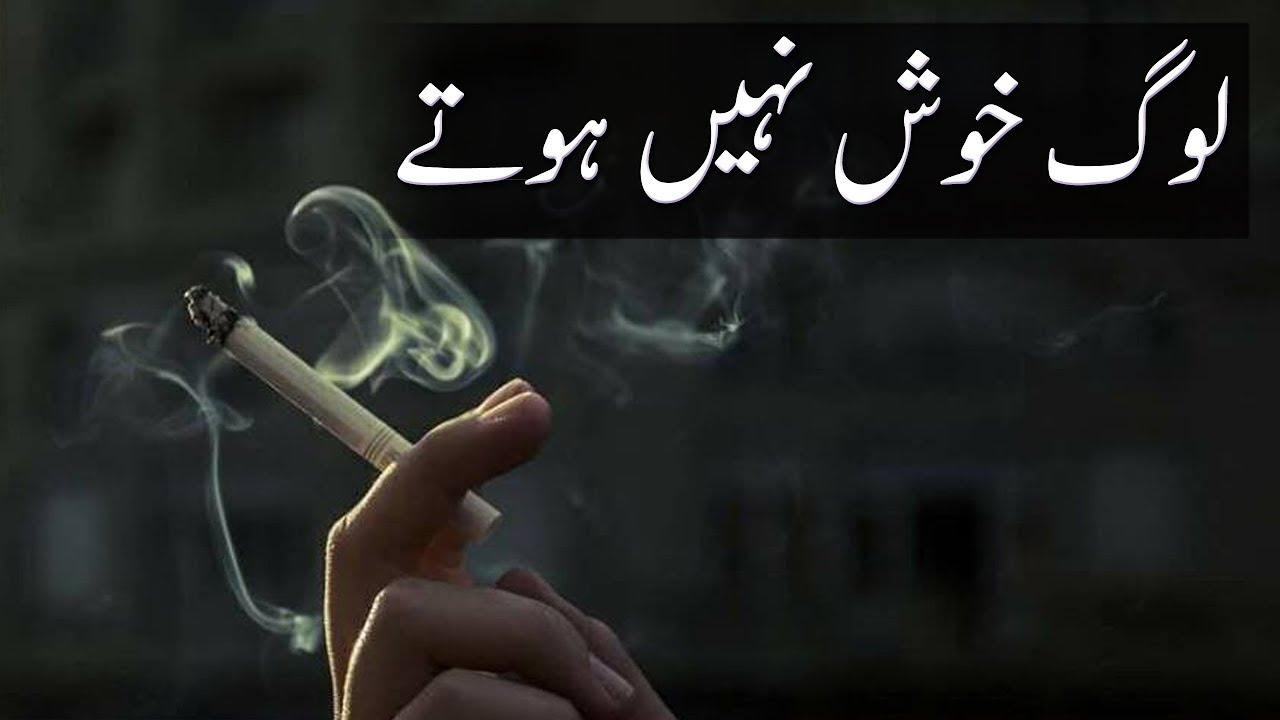 Log Khush Nahi Hotey Sad Urdu Poetry Sangat