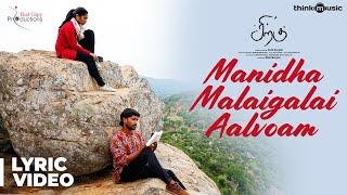 Siragu | Manidha Malaigalai Aalvoam Lyric | Hari, Akshitha | Arrol Corelli | Kutti Revathi