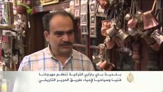 مهرجان فني وسياحي لإحياء طريق الحرير بتركيا