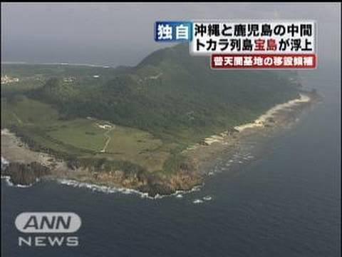 普天間移転先に「宝島」浮上 鹿児島・トカラ列島(10/04/07 ...