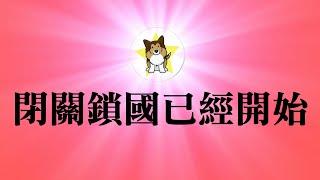 上海大混乱视频,到底发生了什么事?习近平和整个中国都超级膨胀,真要给全世界指路!!其实,闭关锁国已经开始
