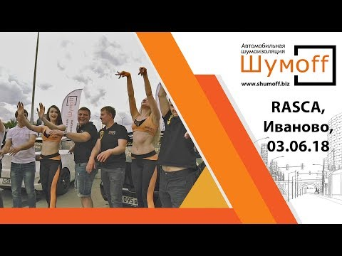 Шумофф, RASCA, Иваново, 03.06.2018