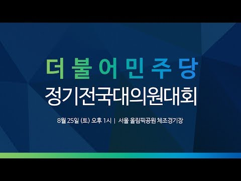 [생중계] 더불어민주당 전국대의원대회