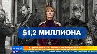 """Стали известны гонорары актеров """"Игры престолов"""""""