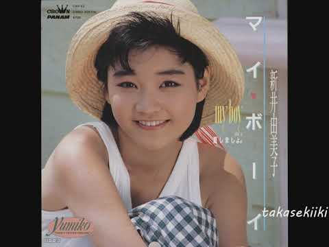 新井由美子 夏しましょ。
