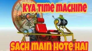 KYA SACH time machine Hote Hain??🤔🕙
