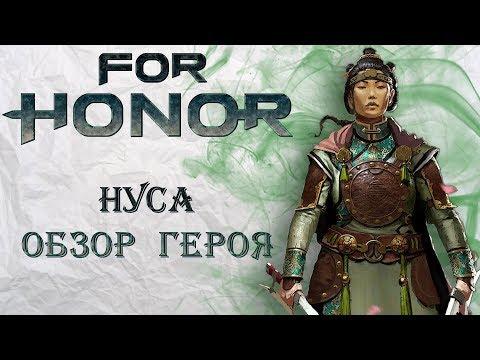 For Honor - Нуса / Обзор героя
