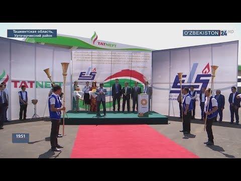 Открытие первого АЗС совместно с АО«Узбекнефтегаз» и «Татнефть»