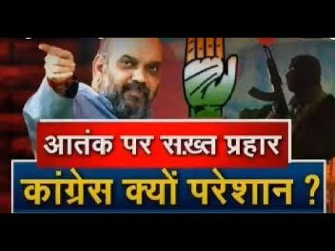 Why Congress against Anti-Terror Bill?