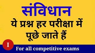 Polity important questions | Indian Constitution | UPSC | SSC | NEXT EXAM