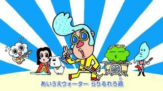 大阪市の浄水場をモチーフにした主人公(じょう水ジョー)と、大阪の水...
