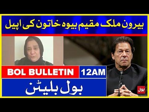 Women Appeals To Imran Khan and IG Punjab