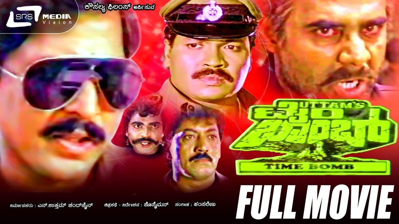 Time Bomb – ಟೈಂ ಬಾಂಬ್|Kannada Full Movie *ing Vishnuvardhan, Tiger Prabhakar
