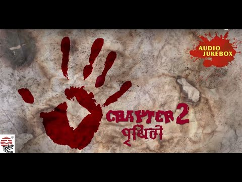 Chapter 2 | Bangla band Prithibi | Audio Jukebox