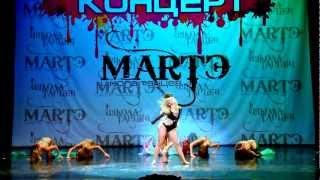 "Стрип пластика ""Сказки. Русалки"" - школа танцев МАРТЭ 2012"