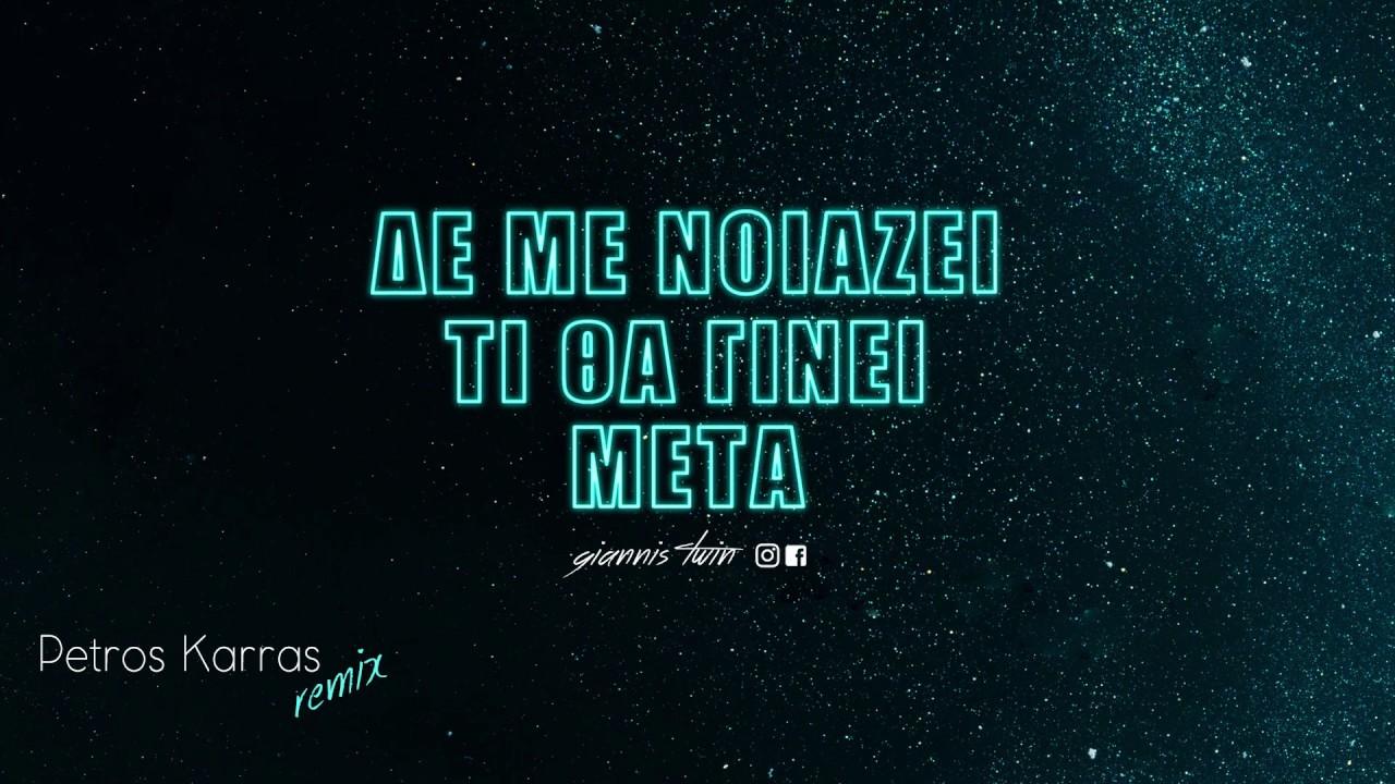 Giannis twin - De me noiazei (Petros Karras remix)