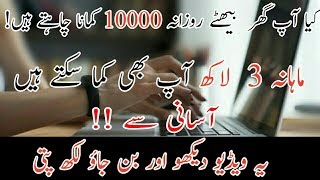 How To Earn 10000 Daily In Pakistan || Earn 3 Lac In One Month || Rozana 10000 Rupy Kamayen