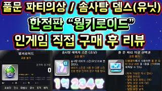 """[메이플스토리 맑음] 풀 문 파티 코인샵 한정판 """"웡키로이드"""" / 솜사탕 데미지스킨 유닛 …"""