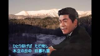 三橋美智也 - 石狩川悲歌