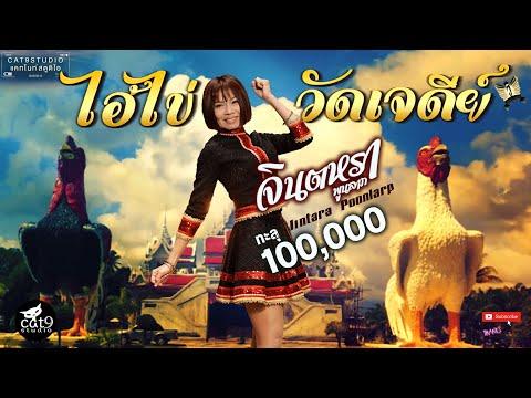 ฟังเพลง - ไอ้ไข่วัดเจดีย์ จินตหรา พูนลาภ Jintara Poonlarp - YouTube