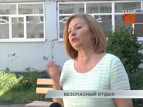 Новости Самары. Детский отдых в безопасности?