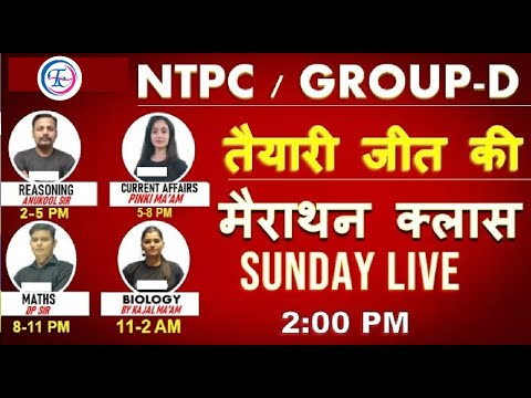 NTPC / GROUP-D || मैराथन क्लास  || SUNDAY LIVE || BY TIMES TEAM