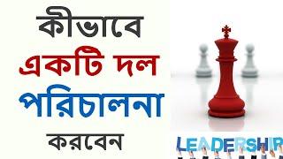 কীভাবে দলে নেতৃত্ব দেবেন | How to Become a Great Leader | Skills Development | Part-1