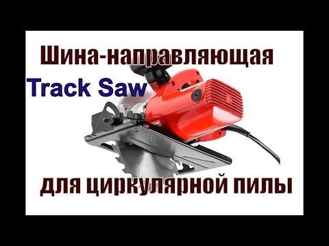 Точная шина-направляющая для циркулярной пилы.Track Saw.