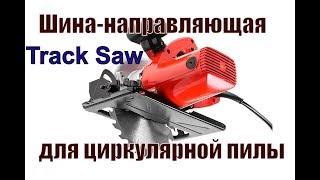 видео Направляющая шина для циркулярной пилы