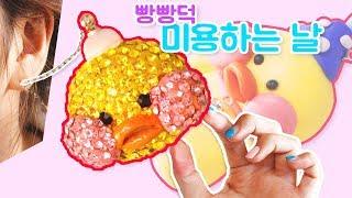 [ENG 자막] 핫한 요즘 대세인형!! 빵빵덕 미용하다?  Doll ตุ๊กตา เคลย์ สวารอฟส  jewelry clay 人形  Swarovski ต่างหู