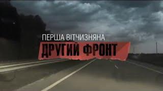 Первая Отечественная. Второй фронт — документальный фильм про волонтеров в АТО / спецпроект ICTV
