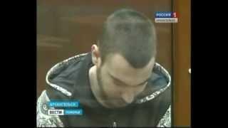 Убийство из-за мотоцикла(Убийство из-за мотоцикла. Сегодня Архангельский областной суд огласил приговор Геннадию Изосину. В августе..., 2014-01-24T11:59:14.000Z)