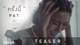 ครั้งนี้-pat-klear-【official-teaser】